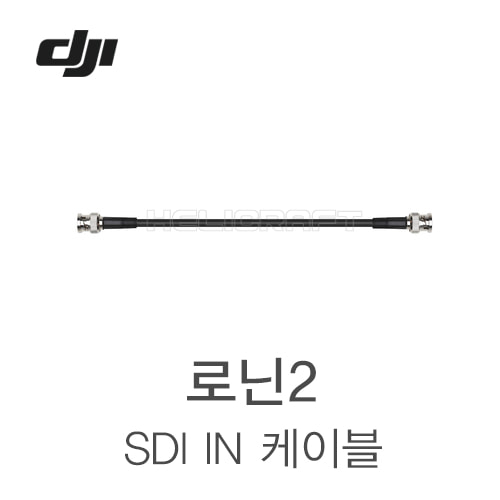 [예약판매] [DJI] SDI in 케이블 l SDI in Cable Part21