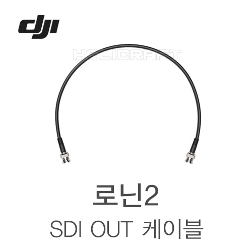 [예약판매] [DJI] 로닌2 SDI Out 케이블 l SDI Out Cable Part22