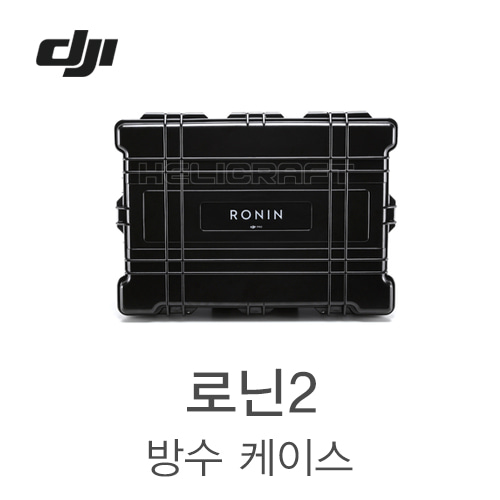 [예약판매][DJI] 로닌2 방수 케이스 l Water Tight Protective Case Part30