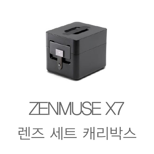 [입고완료] [DJI]젠뮤즈 X7 DL/DL-S 렌즈세트 캐리박스 l Zenmuse X7 Lense DL/DL-S lense set carrying box Part15