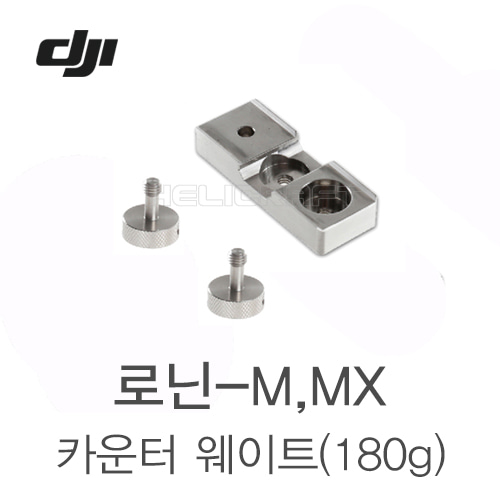 [DJI] 로닌-M/MX 카운터 웨이트(180g) | Ronin-M/MX Counter Weight
