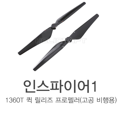 [DJI] 인스파이어1 1360T 퀵 릴리즈 프로펠러 (고공 비행용) | inspire1360T Quick Release Propellers (For high-altitude operations)