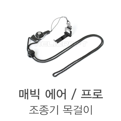 매빅에어/프로 조종기 목걸이 | Remote controller lanyard for DJI Mavic air /Pro