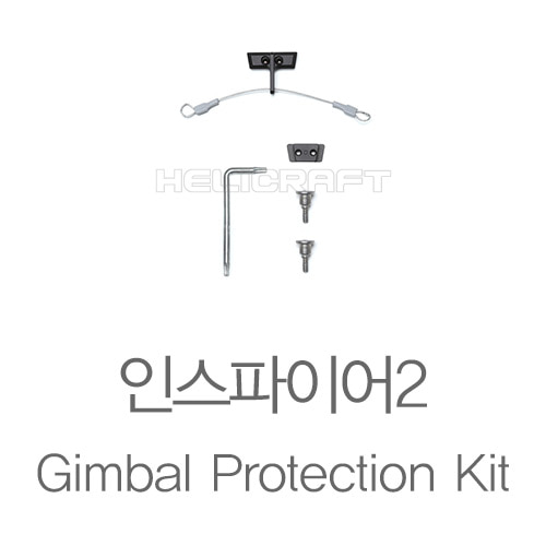[DJI]인스파이어2 Gimbal Protection Kit