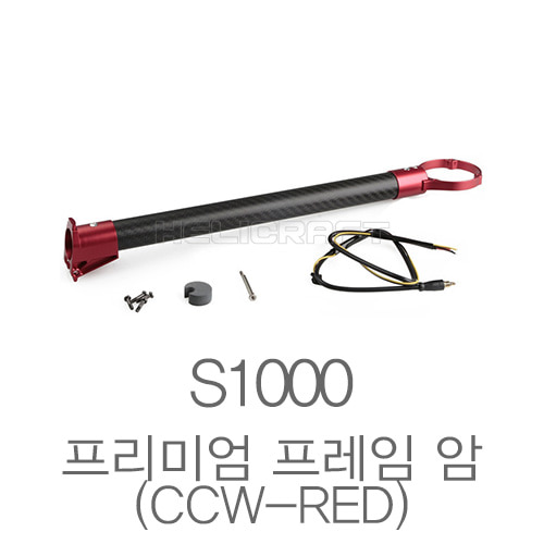 [예약판매][DJI]S1000 프리미엄 프레임 암(CCW-RED) | S1000 Premium Part NO.5 Frame Arm [CCW-RED]