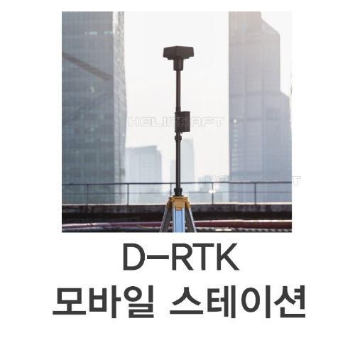 [입고완료][DJI]D-RTK 2 GNSS 모바일 스테이션 l HIGH Precision GNSS Moblie Station