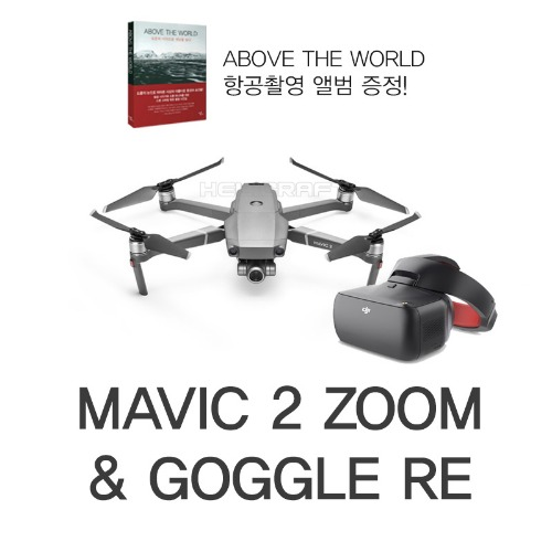 [DJI] 매빅2 줌&고글RE l MAVIC 2 ZOOM&GOGGLE RE l Above the world 북 증정