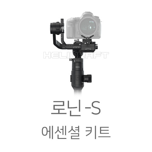 [DJI] 로닌S 에센셜 키트 l RONIN-S Essential kit