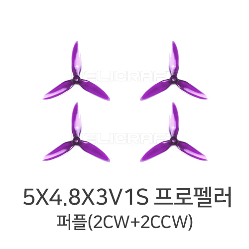 [HQPROP] HQ Durable Prop 5x4.8x3V1S 듀러블 프로펠러 퍼플(2CW+2CCW)