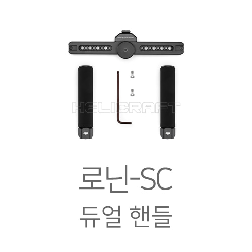 [예약판매] [DJI]로닌SC 듀얼 핸들 l Ronin-SC Dual Handle Part13