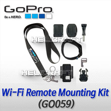 [GoPro] Wi-Fi Remote Mounting Kit (GO059)