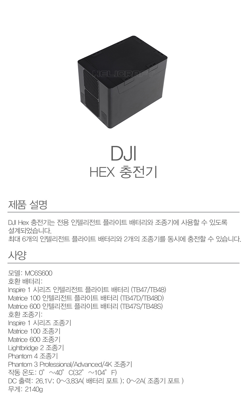 DJI HEX Charger HEX충전기