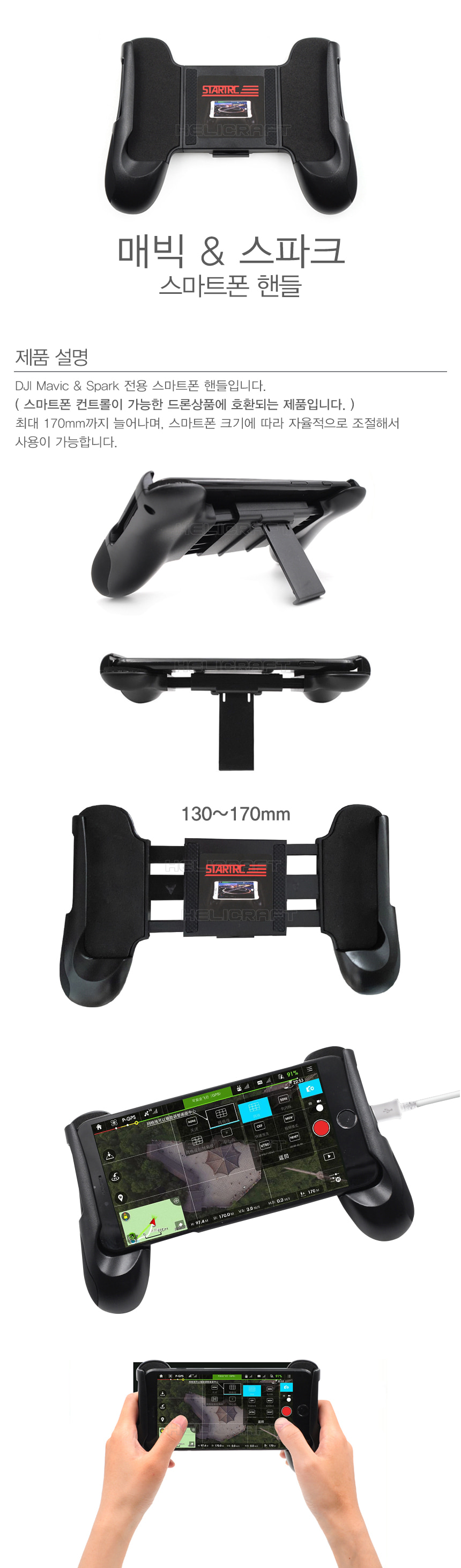 WIFI Drone Transmtter Controller Handle Phone Holder For DJI Mavic Pro Spark