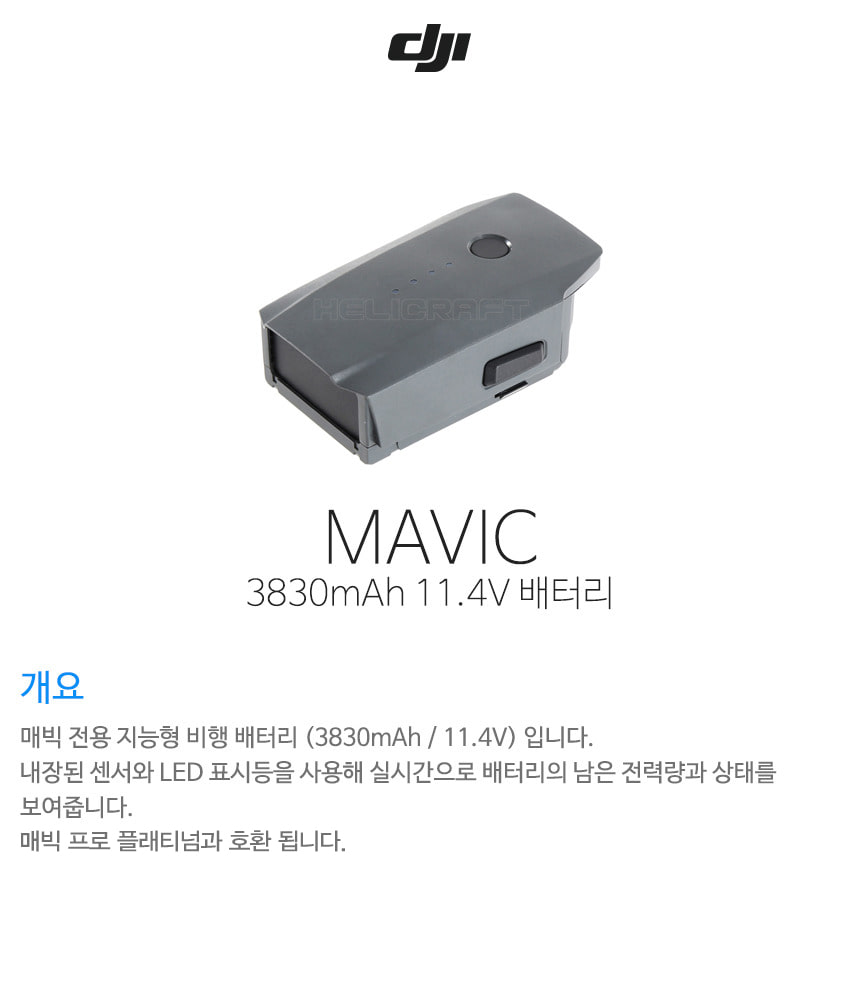 DJI 매빅 830mah 11.4V배터리Mavic Intelligent Flight Battery Part26