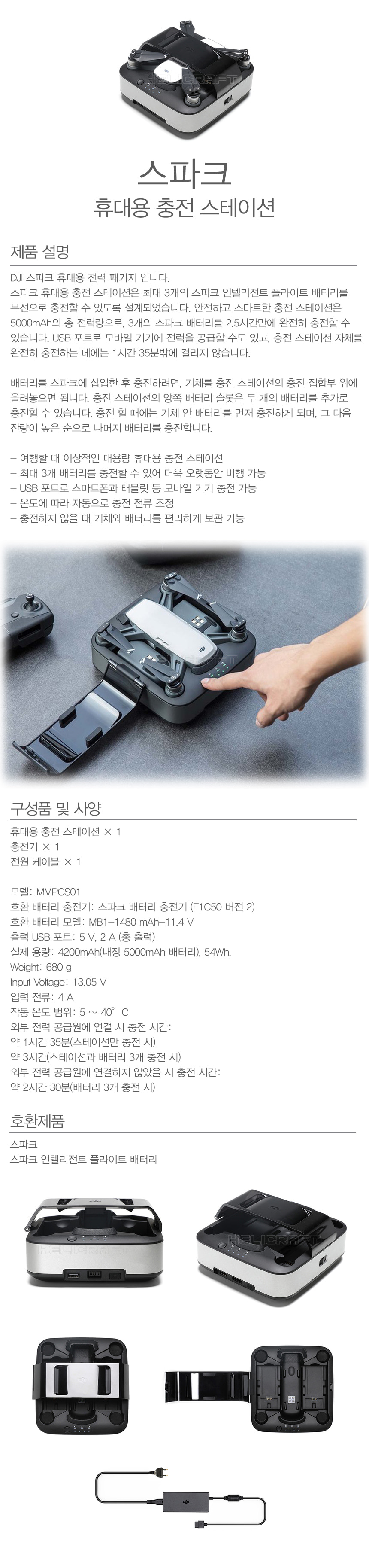 DJI 스파크 휴대용 충전 스테이션 DJI Spark Portable Charing Station part26