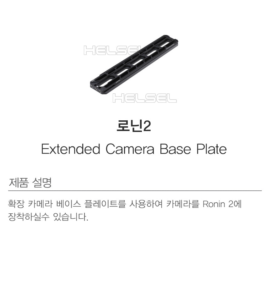[DJI] 로닌2 익스텐드 카메라 베이스 | Extended Camera Base'></p><p style=
